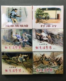 铁道游击队 连环画