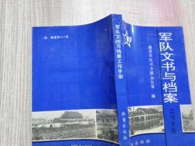 军队文书与档案工作手册