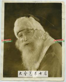 1926年从极地地区传来的节日圣诞老人桑塔纳科鲁兹肖像,背面文字:圣诞老人最近准许发布的标准肖像照片一定会使孩子们很高兴。25.3X20.1厘米。