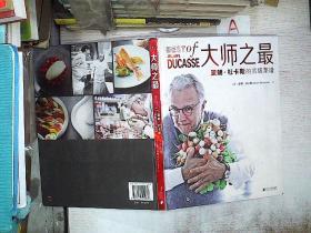 大师之最:亚朗‧杜卡斯的顶级菜谱