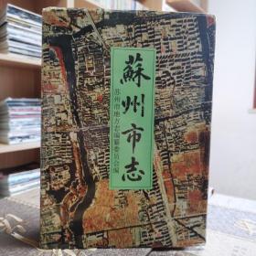 苏州市志(全3册合售)(附市委市政府赠阅卡)