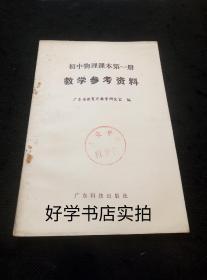 老教材:初中物理课本第一册教学参考资料(83年1版1印)