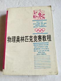 物理奥林匹克竞赛教程