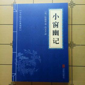 中华国学经典精粹 小窗幽记