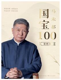 国宝100(第四卷)