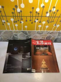 三联生活周刊 2019 1 7