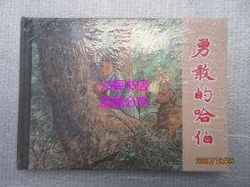 勇敢的哈伯——夏书玉,刘锡永绘画(上美50开精装)