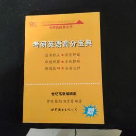 考研英语高分宝典
