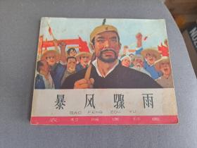 天津人民美术出版社1966年首版首印(农村版连环画)连环画《暴风骤雨》