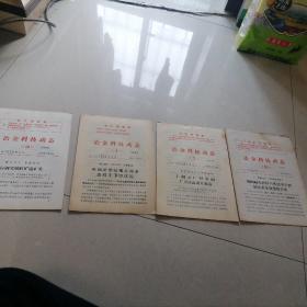 70年代语录版四本合售<冶金科技>g2