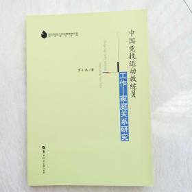中国竞技运动教练员工作-家庭关系研究/学术著作系列