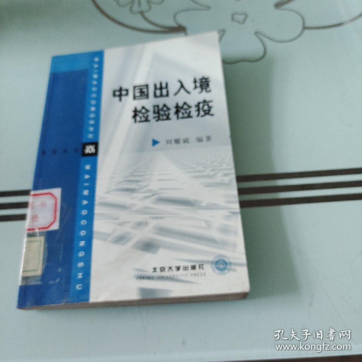 中国出入境检验检疫