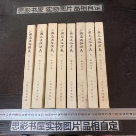 三国志通俗演义【全套8册 一版一印】内有轻微霉渍不影响阅读