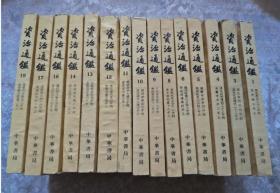 资治通鉴(1-20)缺2 7 15 18 20 五本