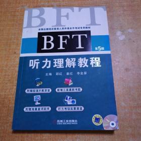全国出国培训备选人员外语水平考试专用教材:BFT听力理解教程(第5版) 有笔记不影响阅读