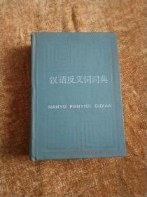 汉语反义词词典(1986年一版一印,精装本)