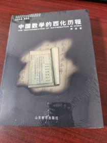 中国数学的西化历程