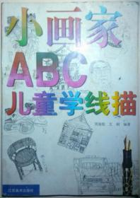 小画家ABC 儿童学线描