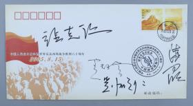 著名科学家张克礼、中国第一位女邮票设计家卢天骄、著名邮票设计师潘可明 签名 2005年《正义的凯歌-中国人民抗日战争暨世界反法西斯战争六十周年》 集邮展览纪念封一枚HXTX210482