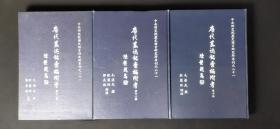 唐代墓志铭汇编附考(三本合售).