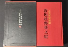 敦煌吐鲁番文献 上海博物馆藏(两本合售)