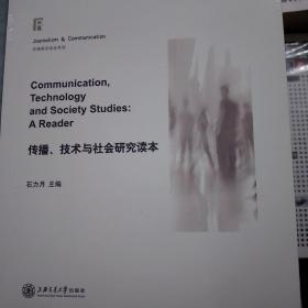 传播丶技术与社会研究读本