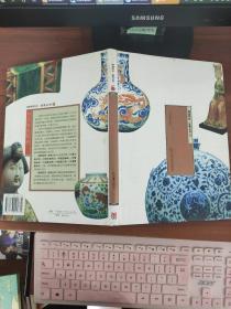 陶瓷研究·鉴赏丛书:中国陶瓷综述