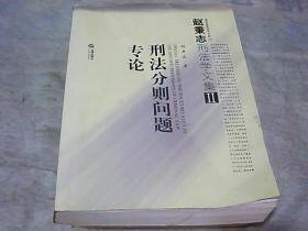 刑法分则问题专论——赵秉志刑法学文集【2】