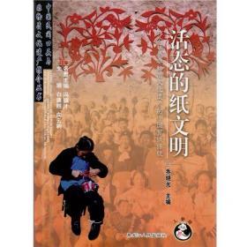 活态的纸文明——作为世界非物质文化遗产的中国剪纸传统