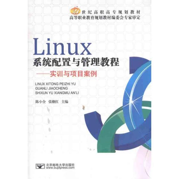 21世纪高职高专规划教材·Linux系统配置与管理教程:实训与项目案例