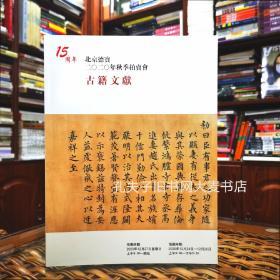 15周年.北京德宝二0二0年秋季拍卖会.古籍文献
