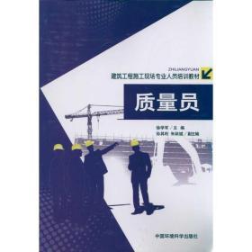 质量员(建筑工程施工现场专业人员培训教材)