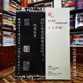 15周年.北京德宝二0二0年秋季拍卖会.金石碑帖