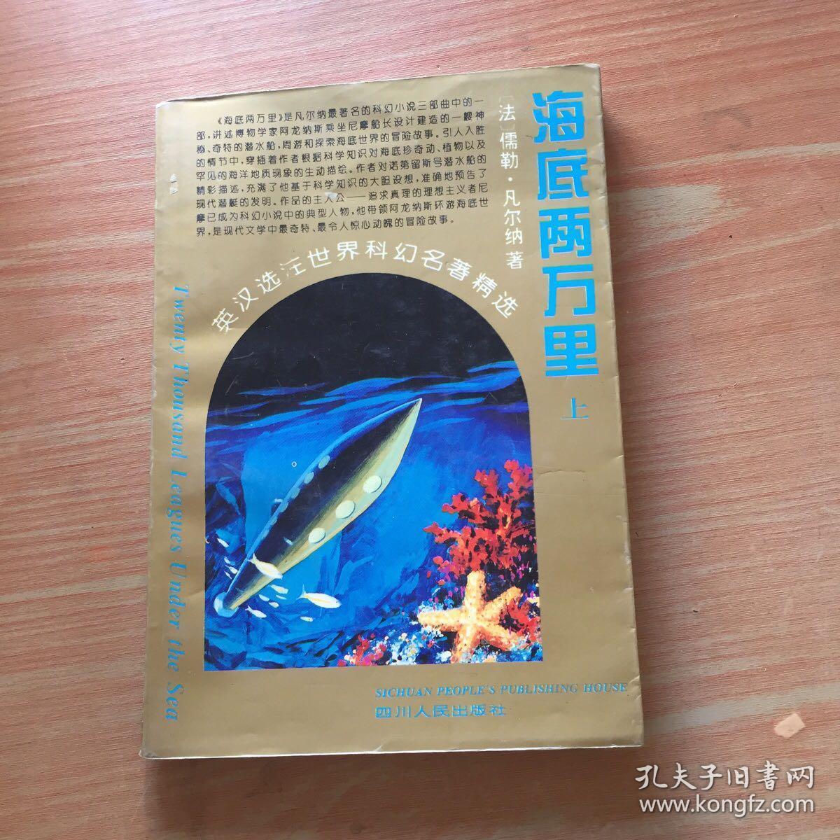 世界主宰者英汉选注世界科幻名著精选     (法)儒勒·凡尔纳