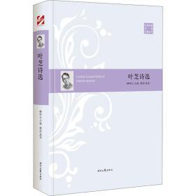 外国经典诗歌珍藏丛书:叶芝诗选(精装)