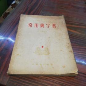常用简字普     中华书局繁体版