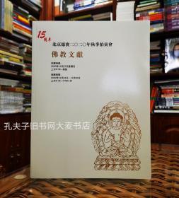 15周年.北京德宝二0二0年秋季拍卖会.佛教文献