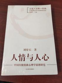 人情与人心:中国传统情欲心理学思想研究