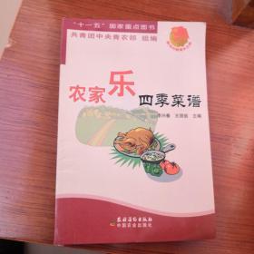 农家乐四季菜谱