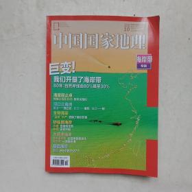 中国国家地理2020.10期海岸带专辑