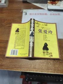 张爱玲经典作品集 书皮脱落 有字迹