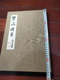 上海著名画家丰一吟作品册页
