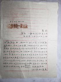 蓬溪县工商业联合会  信札