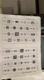中国玺印类编打印版