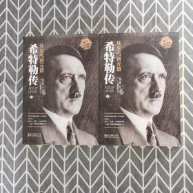 希特勒传:从乞丐到元首 上下