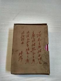 毛泽东选集(一卷本)64开 外盒有林彪题词 1964年第一版1967年改横排 1969年北京一印