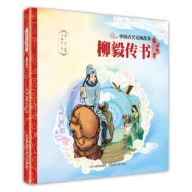 中国古代民间故事:柳毅传书(绘本)