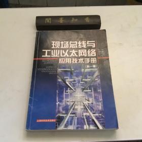 正版现货 现场总线与工业以太网络应用技术手册.第一册