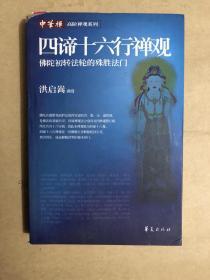 四谛十六行禅观:佛陀初转法论的殊胜法门