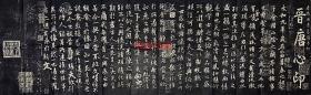 大兰亭序冯承素临王羲之书法天下第一行书碑帖拓片 两米巨幅